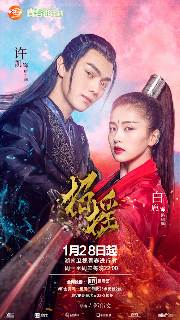 The Legends cdrama Bai Lu Xu Kai