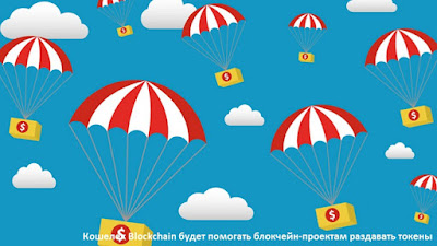 Кошелек Blockchain будет помогать блокчейн-проектам раздавать токены