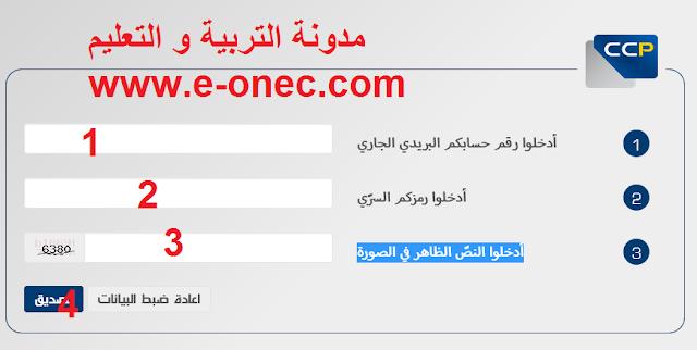 بريد الجزائر كشف الحساب ccp من خلال الانترنت