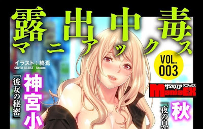 [Manga] 露出中毒マニアックス Vol.01-03 RAW ZIP RAR DOWNLOAD