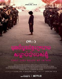 فيلم , First , They , Killed , My , Father , A , Daughter , of , Cambodia , Remembers , 2017 , مترجم