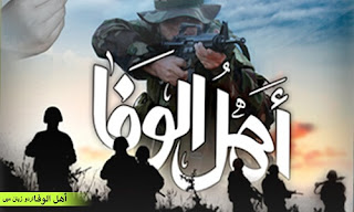 Hizbollah Film: Ahl e Al Wafa [Resistance Tale Against Israel] Hizbollah Film: Ahl e Al Wafa A Movie About Lebanese Resistance in Urdu