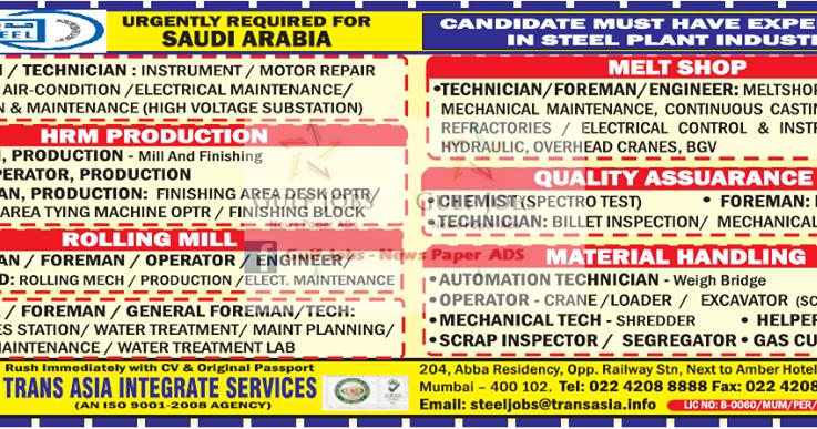 Rajhi Steel Saudi Arabia Job Vacancies – Wonderful Image Gallery