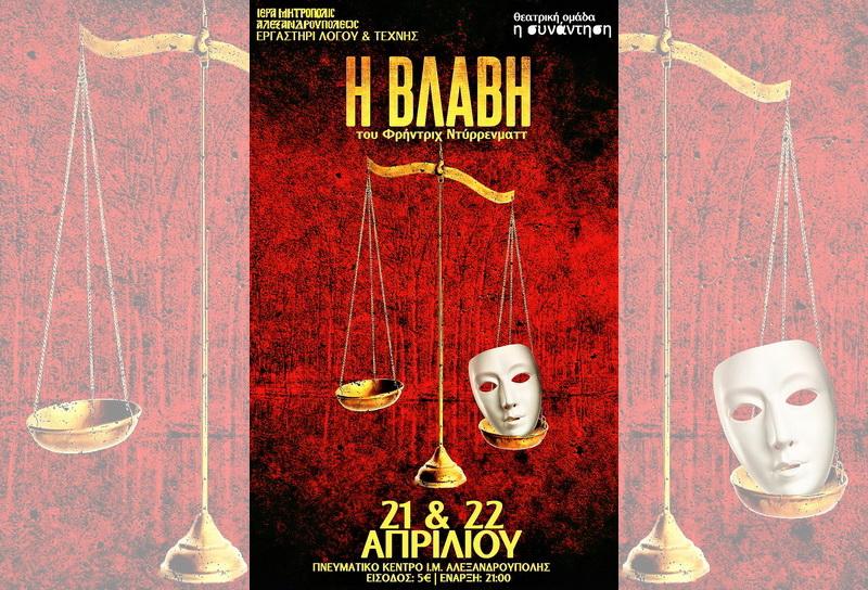 Η θεατρική παράσταση «Η βλάβη» στο Πνευματικό Κέντρο της Μητρόπολης Αλεξανδρούπολης