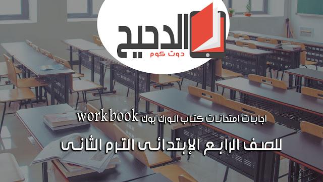اجابات امتحانات كتاب الورك بوك work book رابعة ابتدائي