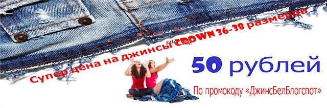 Супер цена на джинсы Crown 36-38 размеров