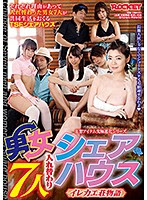 RCTD-157 男女7人入れ替わりシェア