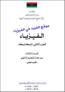 تحميل كتاب الفيزياء للسنة الثالثة ثانوي ـ الميكانيكا ـ الجزء الثاني pdf ـ ليبيا القسم العلمي