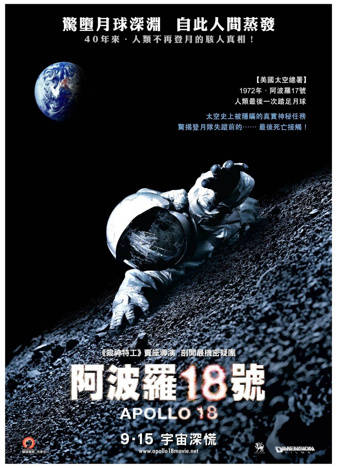 Apollo 18 Movie Release Date Apollo 18 Movie