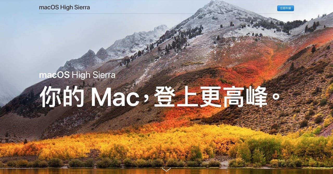 製作macOS High Sierra 10 13 的可開機安裝隨身碟及ISO 映像檔  IT 技術家