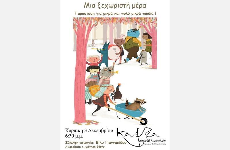 Παράσταση για μικρά και πολύ μικρά παιδιά στο καφεβιβλιοπωλείο Κάφκα