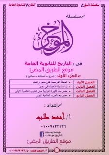حمل مذكرة المؤرخ فى التاريخ (للصف الثالث الثانوى) للثانوية العامة للاستاذ أحمد طلب