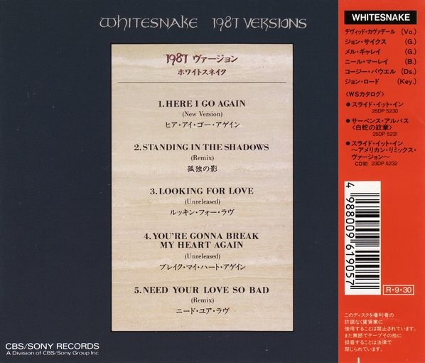 WHITESNAKE - 1987 Versions [Japan Only Mini-Album] Out Of Print - back