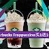 Starbucks Frappuccino Blended 饮料买1送1大促销 【全马分行】