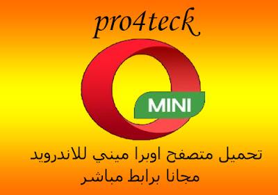تحميل متصفح اوبرا ميني opera mini للاندرويد برابط مباشر و سريع اخر اصدار مجانا  Download opera mini