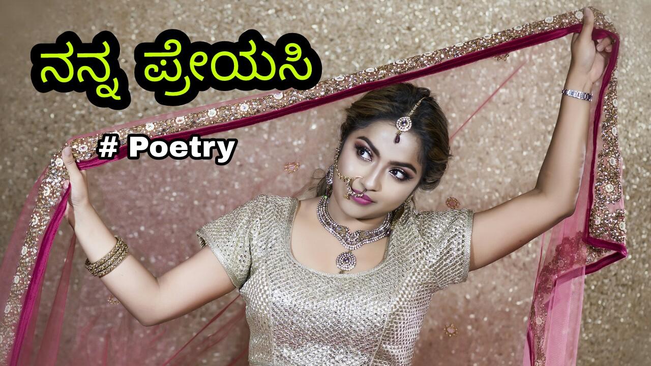 ನನ್ನ ಪ್ರೇಯಸಿ : ಪ್ರೇಮ ಕಾವ್ಯ - Love Kavana - Kannada Love Kavanagalu - kAVANA