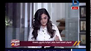 برنامج صباح دريم حلقة 12-3-2017 مع منة فاروق