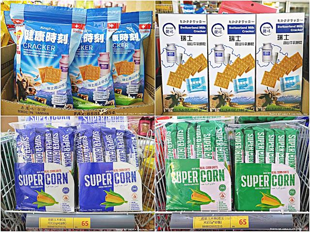 Collage Fotor%25EF%25BC%2595 - 熱血採訪│台灣E食館,年貨糖果餅乾禮盒買到剁手手!甜甜價讓你們吃得嘴甜心也甜!