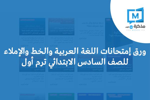 ورق امتحانات اللغة العربية والخط والإملاء للصف السادس الابتدائي ترم أول