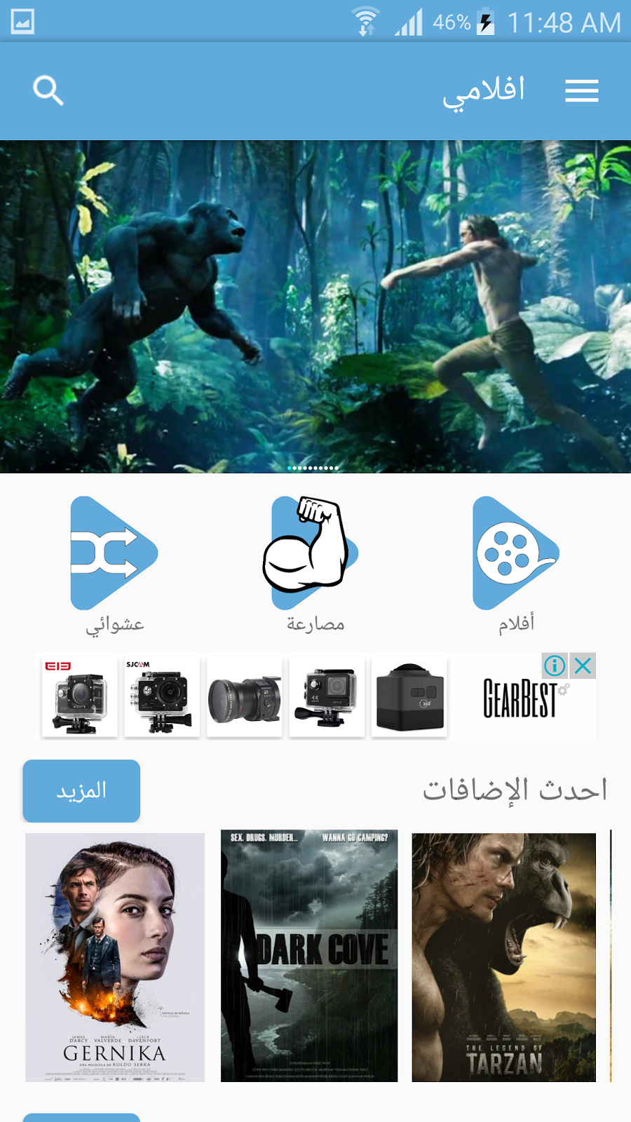 0cd12e461 ... هو ان تقوم باختيار القسم الذي تريد ان تشاهد الافلام منه افلام اجنبية,  افلام عربية, افلام كرتون, مصارعة, افلام هندية على سبيل المثال افلام كرتون  مترجمة