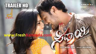 Sipaayi Kannada Movie Trailer