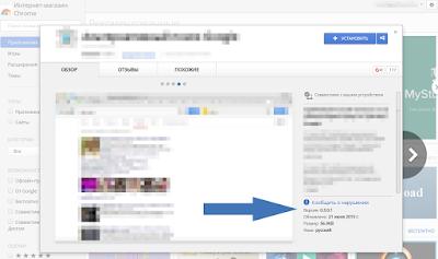 Как сообщить о вредоносном расширении в Chrome