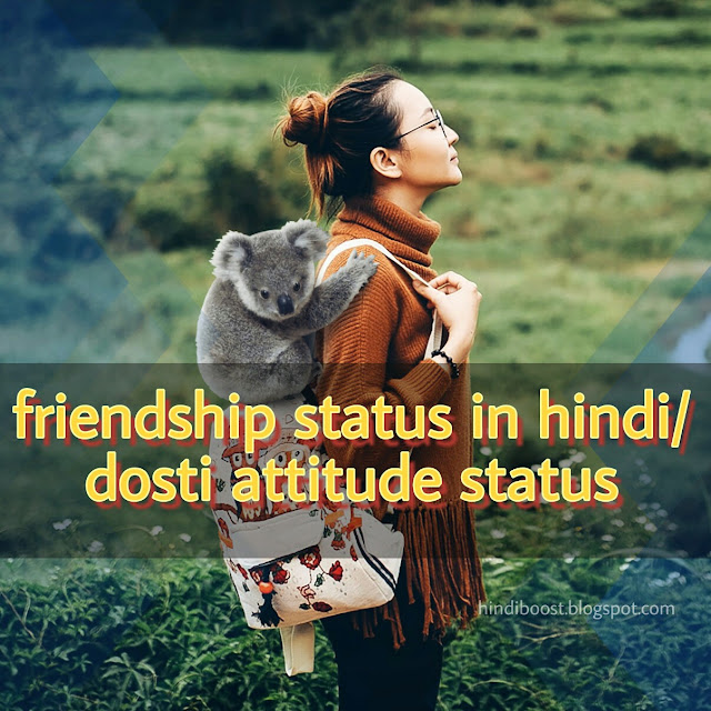 motivational dosti status in hindi /