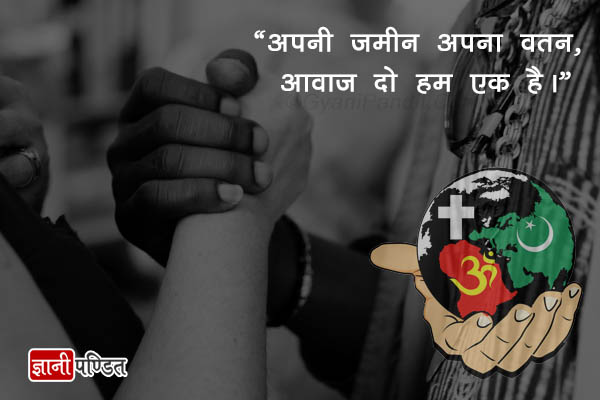 Republic Day Quotes By Great Personalities In Hindi