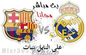 قناة-مجانية-على-النايل-سات-تنقل-مباراة-الكلاسيكو-برشلونة-وريال-مدريد-اليوم-السبت-2-4-2016