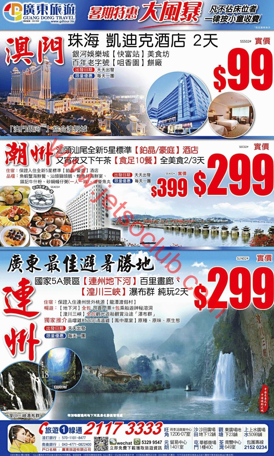 廣東旅遊 澳門珠海2天 $99 ( Jetso Club 著數俱樂部 )