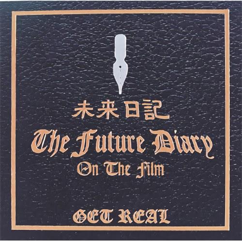 グレイ 映画版『未来日記』 オリジナルサウンドトラック rar, flac, zip, mp3, aac, hires