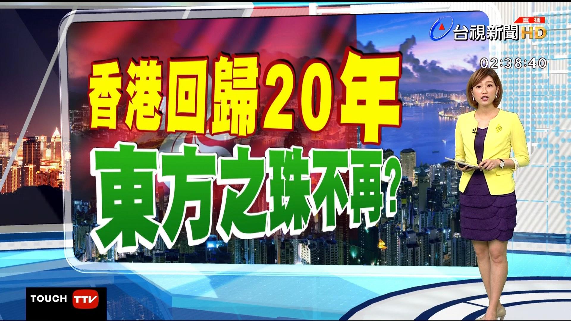 原來生活是這樣: 2017.06.28 臺視主播 鄔凱雯 P5