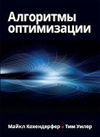 книга Майкла Дж. Кохендерфера и Тима А. Уилера «Алгоритмы оптимизации» (MIT Press)
