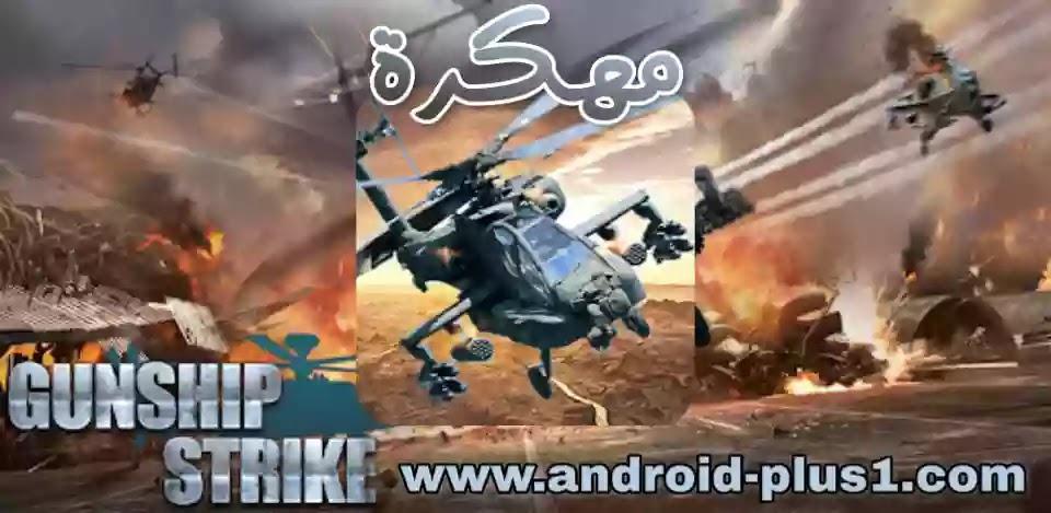 تحميل لعبة Gunship Strike 3d مهكرة جاهزة احدث اصدار مجانا