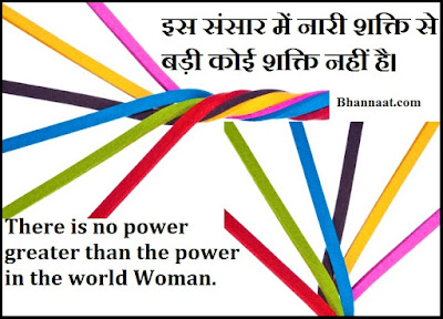 Quotes On Girls In Hindi and English