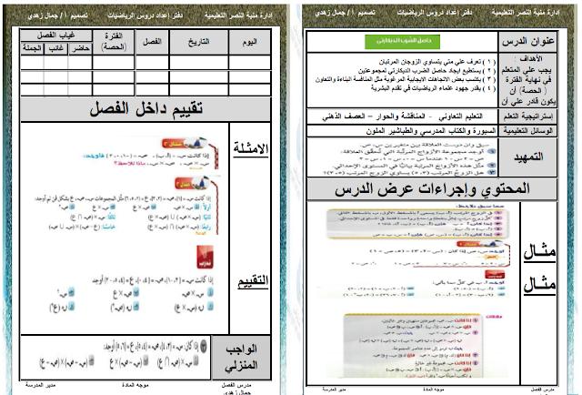دفتر تحضير الرياضيات للثالث الاعدادى ترم اول منهج 2018 للاستاذ جمال زهدى حمله الان