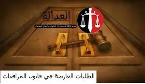 موقع العداله: الطلبات العارضة كطريق لرفع الدعوي في القانون المصري (بحث شامل).