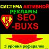 http://seo-buxs.ru/?ref=193