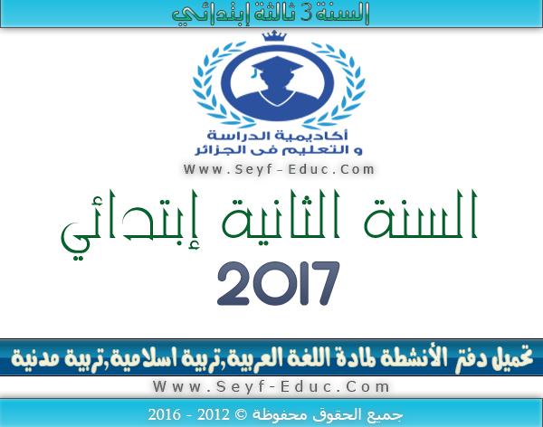 دفتر الأنشطة لمادة اللغة العربية تربية اسلامية تربية مدنية الجيل الثاني الثانية إبتدائي
