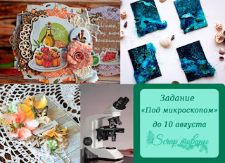 http://scraptovarnsk.blogspot.ru/2017/07/blog-post_39.html