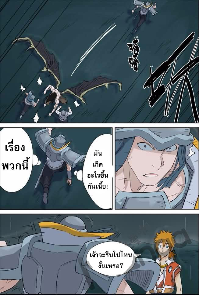 Tales of Demons and Gods ตอนที่ 162 หน้า 2