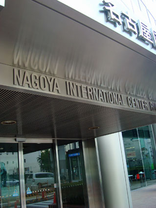 Nagoya International Center (NIC)