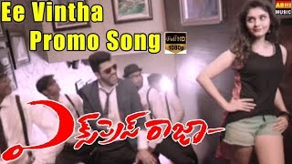 Ee Vintha Needhiga Promo Song __ Express Raja __ Sharwanand __ Surabhi __ Merlapaka Gandhi