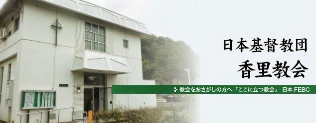 日本基督教団香里教会