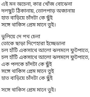 Mon Lyrics Jamai Badal