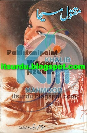 Maqtool Masiha By Mirza Amjad Baig
