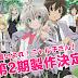 تحميل جميع حلقات انمي Haiyore! Nyaruko-san W مترجم الموسم الثاني HD , GOogle DRive