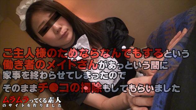 Muramura 111715_312 ご主人様のためならなんでもするという働き者のメイドさんがあっという間に家事を終わらせてしまったのでそのままチンコの掃除もしてもらいました