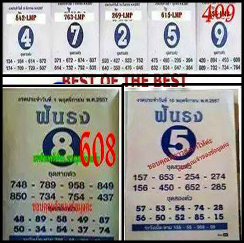 Thai lottery Best of Best Single Sure Paper 16-11-2014