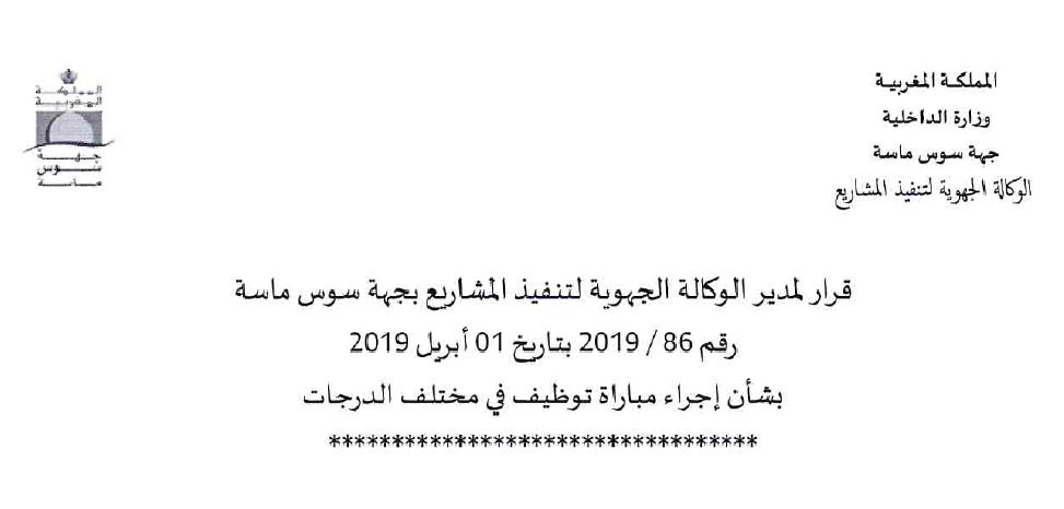الوكالة الجهوية لتنفيذ المشاريع لجهة سوس ماسة مباراة لتوظيف في مختلف الدرجات 16 منصب آخر أجل 18 ابريل 2019